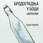 Aleksandar Ćuković: Porinuće u okeanu satire ili Duh iz aforističarske boce