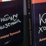 "Mr Goran Radojičić: Ćukovićeve ""Konture horizonta"""
