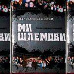 Prikaz knjige Petra Bošnjakovskog MI ŠLEMOVI  (DECA DIVLJEG SEMENA)