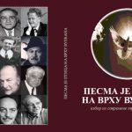 Izbor iz savremene turske poezije