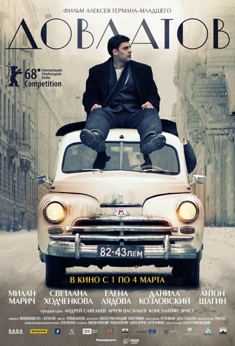 dovlatov film