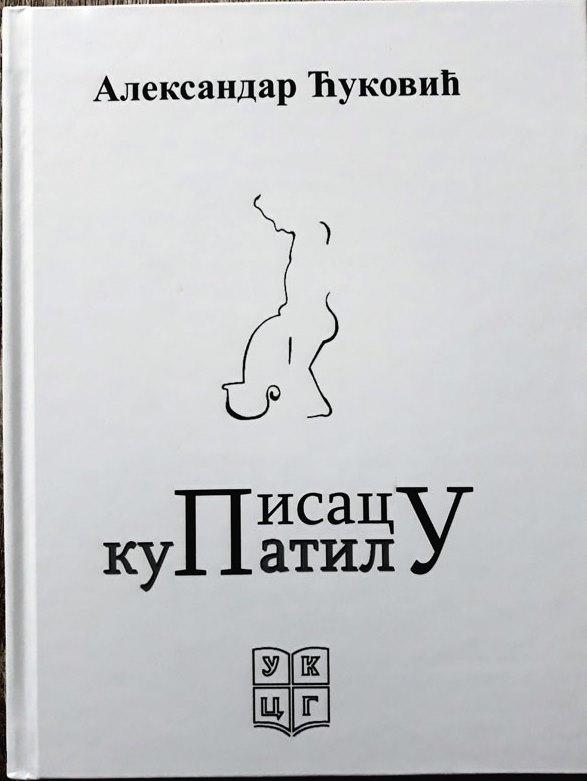""",,PISAC U KUPATILU"""" ALEKSANDRA ĆUKOVIĆA (UKCG, Podgorica, 2019)"""