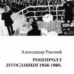 ROKENROL U  JUGOSLAVIJI 1956-1968. (IZAZOV SOCIJALISTIČKOM DRUŠTVU)