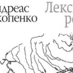 LJILJANA PANTELIĆ NOVAKOVIĆ: IZNAD REKE BEZ OBALA (Andreas Okopenko: Leksikon roman)