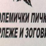 """Aleksandar Ćuković: """"Pičkvajz"""" koji je inspirisao Vasilija Markovića"""