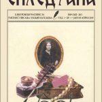 """Покренут часопис """"Енхедуана"""" –  електронски часопис за уметност писања и књигољубљења"""
